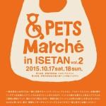 伊勢丹新宿でペットマルシェが開催されるそうです!
