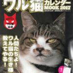 何故か欲しくなってしまう悪い顔した猫のカレンダーがすごすぎる…