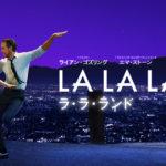 映画『ラ・ラ・ランド』は好き嫌いが激しく分かれる!日本公開2月24日より