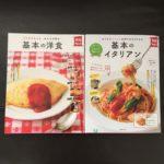 料理がクソ下手でも使える! 簡単に出来る初心者向けレシピブックのおすすめ2冊